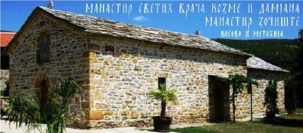 Manastir_Zociste / Манастир_Зочиште